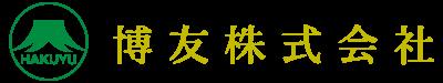 博友株式会社